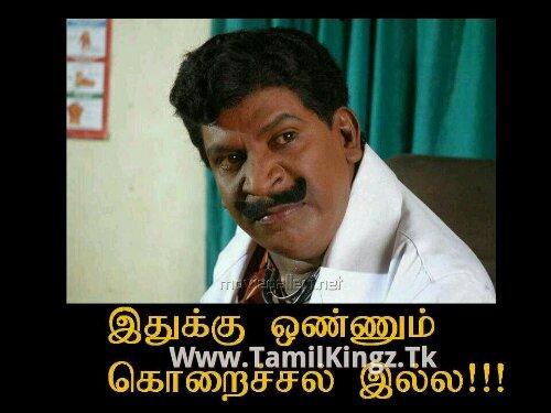 Illa Trol: Funny Facebook Photos 2 Tamil